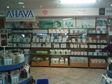 Красота спасет мир / Центр посетителей фирмы AНAVA, киббуц Мицпе-Шалем